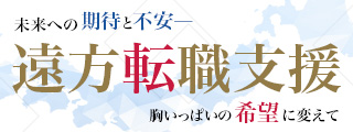 札幌の高収入女性求人地方支援サイト